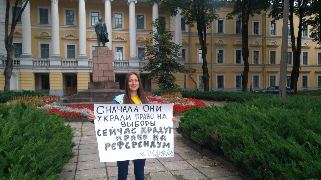 Лия пикетирует Администрацию Псковской области