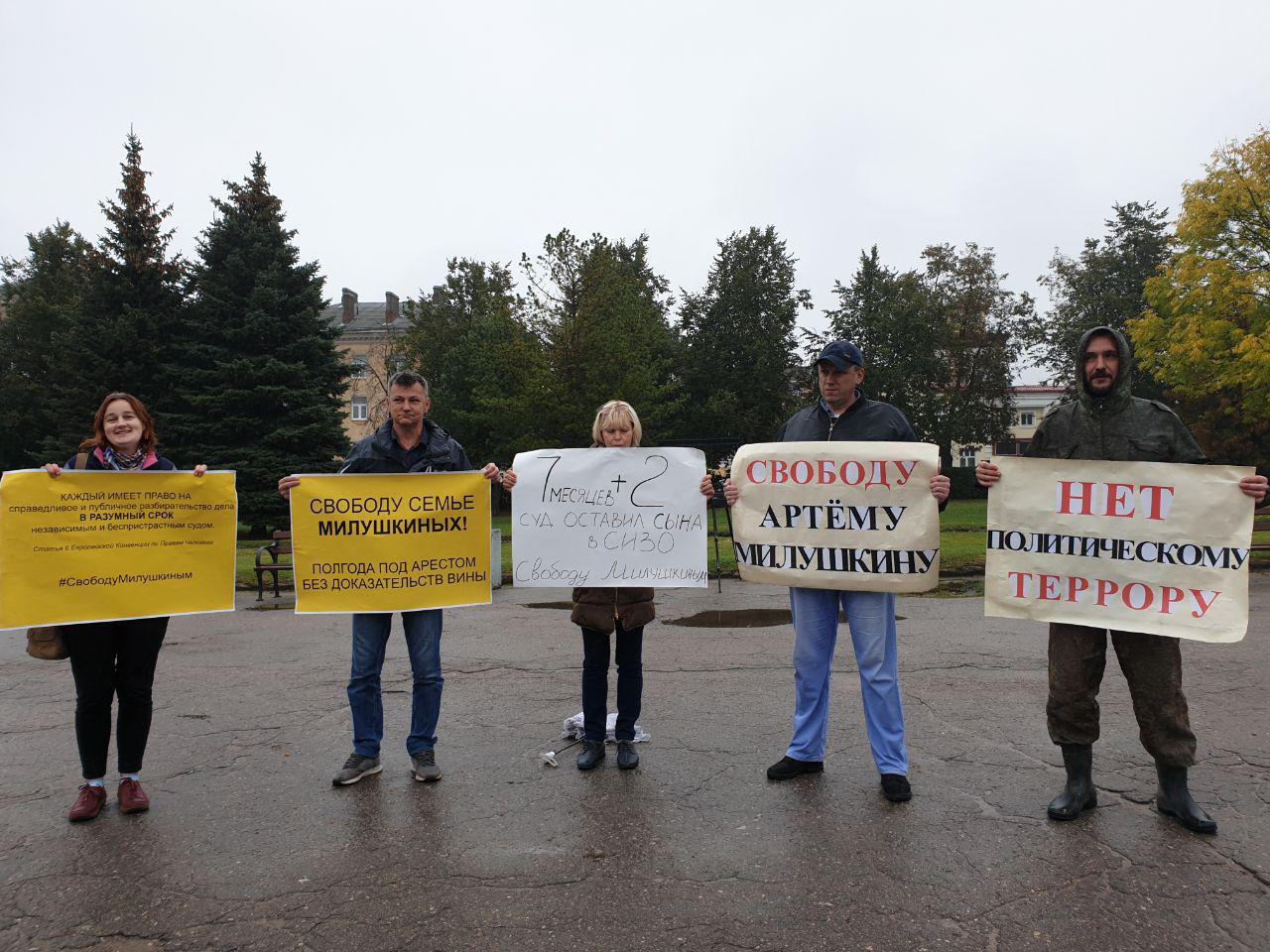 Сотый пикет в поддержку Милушкиных